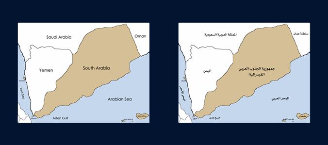 خريطة الجنوب العربي | South Arabia Map