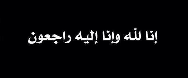 نعي | الاستاذ عبدالرحمن محمد عاصم <br> ننعي إلى شعبنا وزملائنا زميلاً عزيزاً وقيادياً صمد في أحلك الظروف