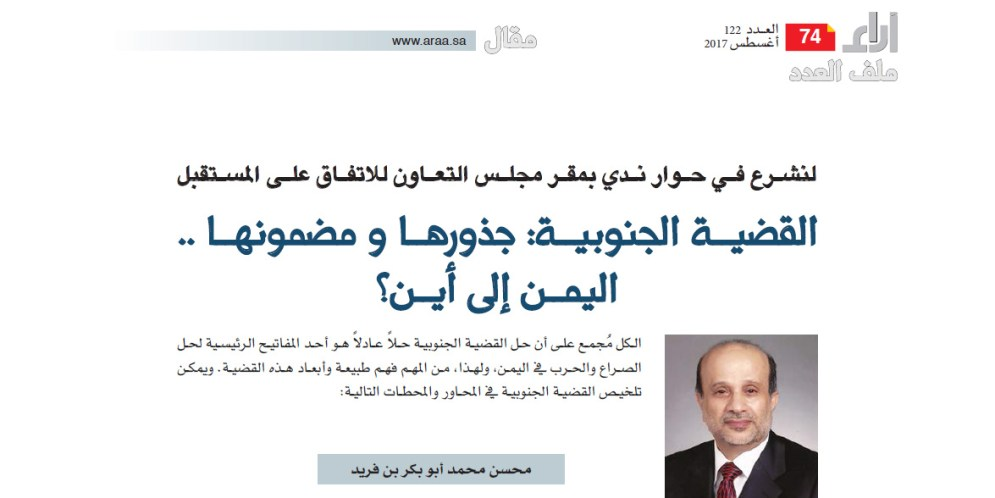 آراء حول الخليج | القضية الجنوبية: جذورها و مضمونها .. اليمن إلى أين؟
