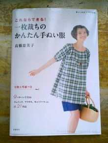 japanese sewing book one piece pattern1