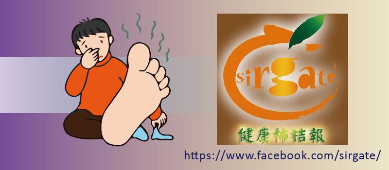排除濕氣! 解決腳臭、改善抽筋! (一)