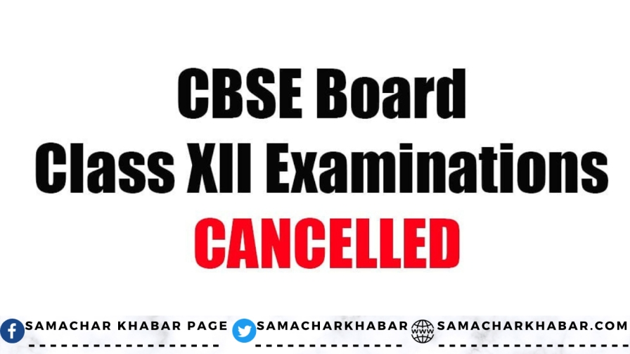 CBSE Class 12 Exam 2021 Cancelled hindi news