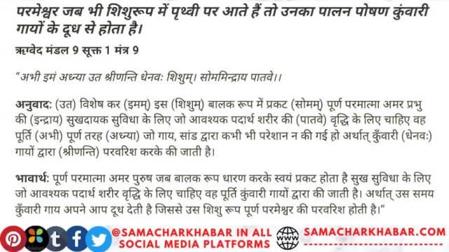 evidence of God kabir in Vedas in hindi