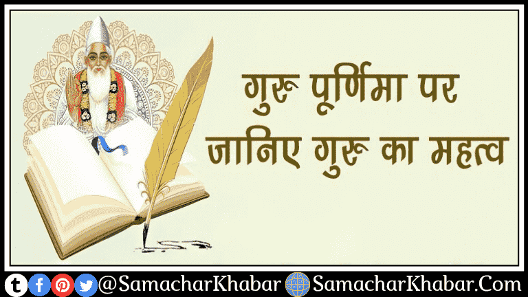 गुरु पूर्णिमा 2021 (Guru Purnima) quotes in hindi