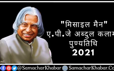 APJ Abdul kalam Death Anniversary in hindi quotes achievement