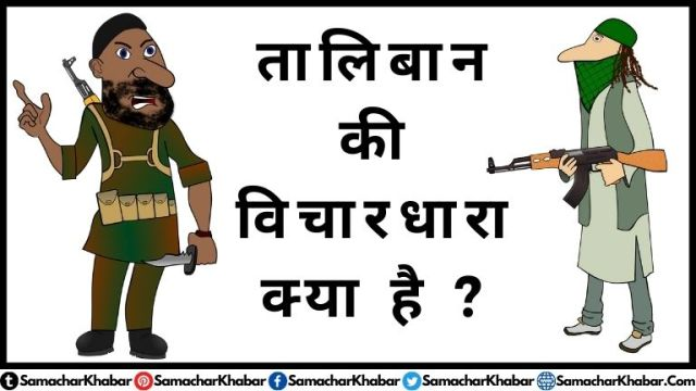 Taliban News latest in Hindi with its history