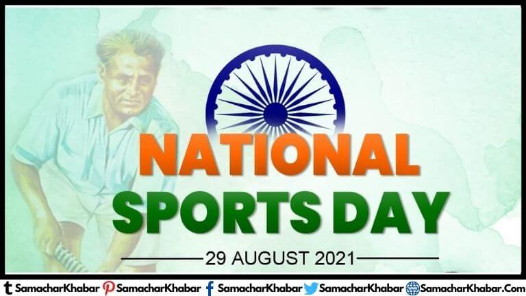 National Sports Day 2021 Theme, Quotes,Major Dhyan Chand,Celebration poster, images