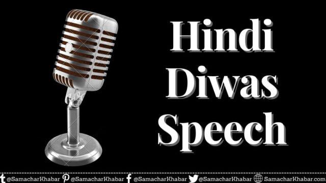 Hindi Diwas Speech and Essay in English