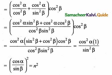 Samacheer Kalvi 10th Maths Guide Chapter 6 Trigonometry Ex 6.1 17