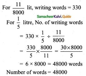 Samacheer Kalvi 10th Maths Guide Chapter 7 Mensuration Unit Exercise 7 Q1.1