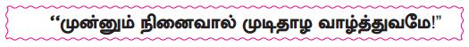 Samacheer Kalvi 10th Tamil Guide Chapter 1.1 அன்னை மொழியை - 2
