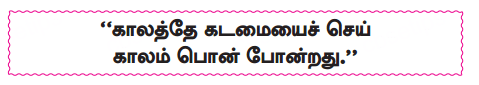 Samacheer Kalvi 10th Tamil Guide Chapter 1.4 உரைநடையின் அணிநலன்கள் - 4