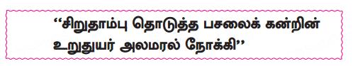 Samacheer Kalvi 10th Tamil Guide Chapter 2.3 முல்லைப்பாட்டு - 3