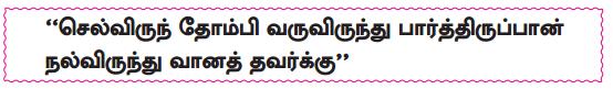 Samacheer Kalvi 10th Tamil Guide Chapter 3.1 விருந்து போற்றுதும்! - 2