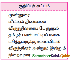 Samacheer Kalvi 10th Tamil Guide Chapter 3.1 விருந்து போற்றுதும்! - 5
