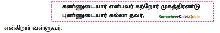 Samacheer Kalvi 10th Tamil Guide Chapter 5.1 மொழிபெயர்ப்புக் கல்வி - 1