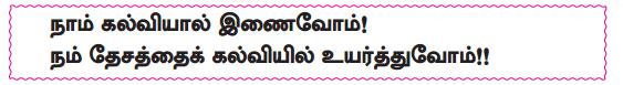 Samacheer Kalvi 10th Tamil Guide Chapter 5.1 மொழிபெயர்ப்புக் கல்வி - 2