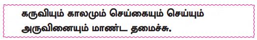 Samacheer Kalvi 10th Tamil Guide Chapter 6.7 திருக்குறள் - 2
