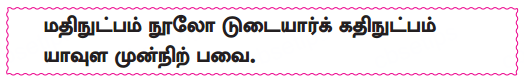 Samacheer Kalvi 10th Tamil Guide Chapter 6.7 திருக்குறள் - 4