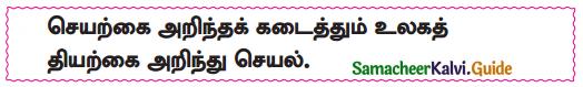 Samacheer Kalvi 10th Tamil Guide Chapter 6.7 திருக்குறள் - 5
