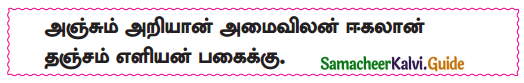 Samacheer Kalvi 10th Tamil Guide Chapter 6.7 திருக்குறள் - 7