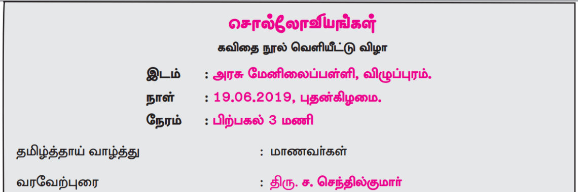 Samacheer Kalvi 12th Tamil Guide Chapter 1.4 தம்பி நெல்லையப்பருக்கு 8