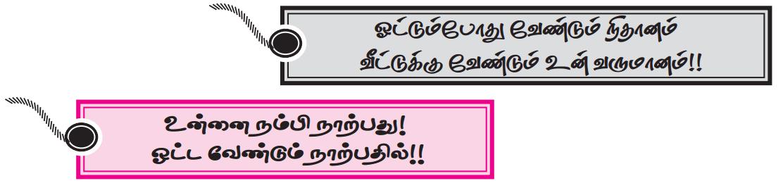 Samacheer Kalvi 12th Tamil Guide Chapter Chapter 4.5 பாதுகாப்பாய் ஒரு பயணம் 2