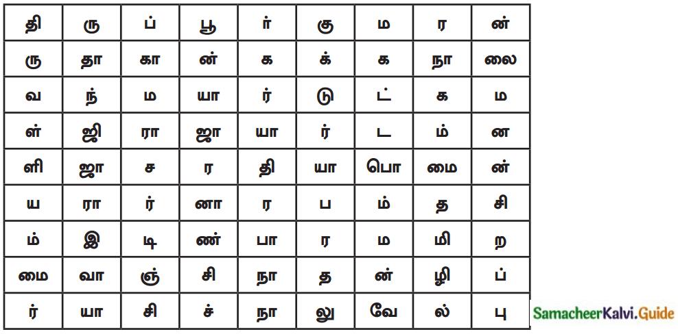 Samacheer Kalvi 7th Tamil Guide Chapter 3.5 வழக்கு 6