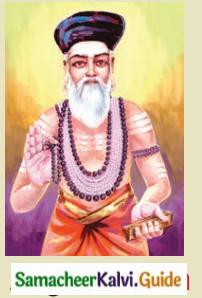Samacheer Kalvi 8th Tamil Guide Chapter 4.1 கல்வி அழகே அழகு 1