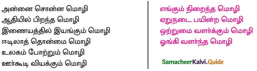 Samacheer Kalvi 9th Tamil Guide Chapter 1.2 தமிழோவியம் - 2