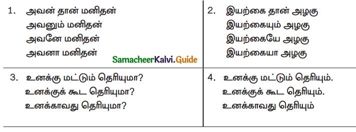Samacheer Kalvi 9th Tamil Guide Chapter 5.5 இடைச்சொல் - உரிச்சொல் - 3