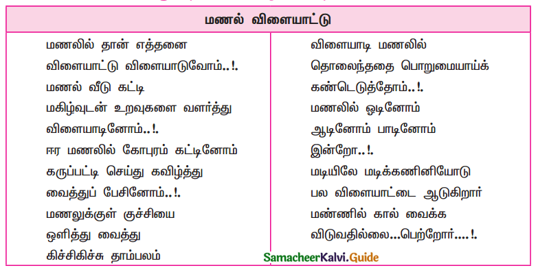 Samacheer Kalvi 9th Tamil Guide Chapter 9.2 அக்கறை - 3