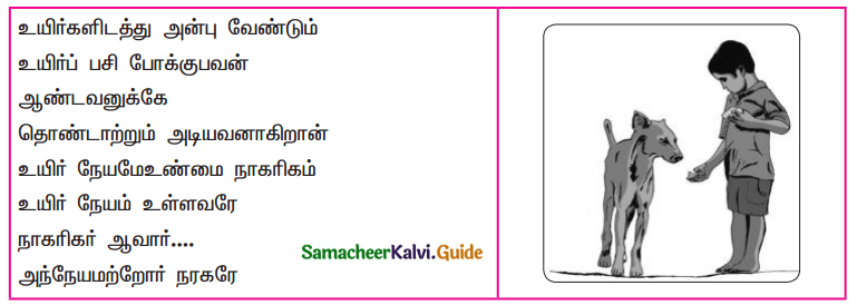 Samacheer Kalvi 9th Tamil Guide Chapter 9.5 அணியிலக்கணம் - 4
