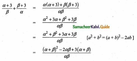 Samacheer Kalvi 10th Maths Guide Chapter 3 Algebra Ex 3.14 3