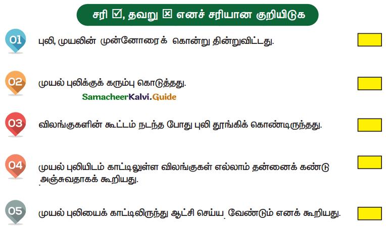 Samacheer Kalvi 4th Tamil Guide Chapter 6 முயல் அரசன் - 2