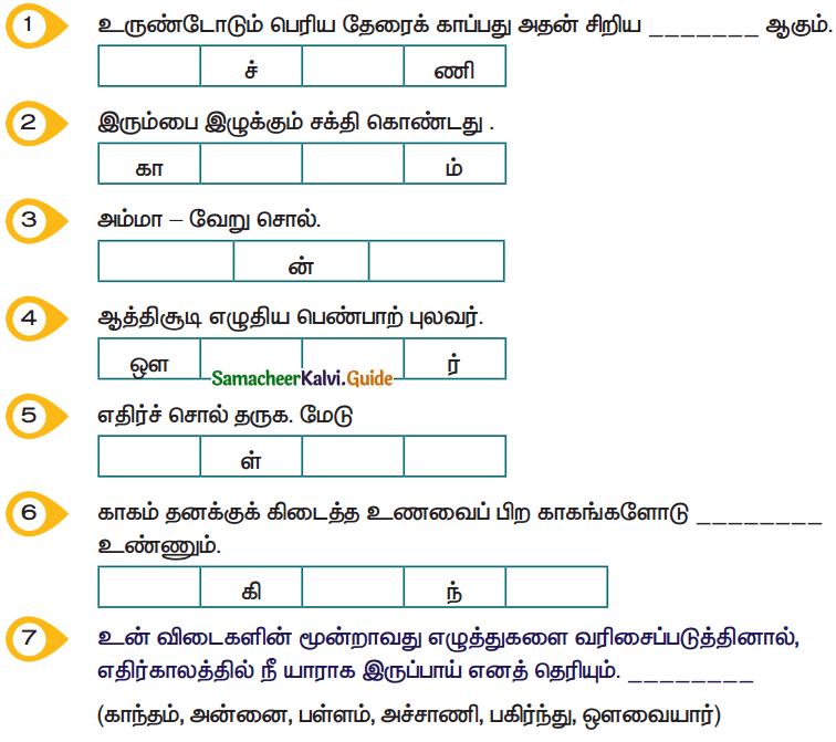 Samacheer Kalvi 5th Tamil Guide Chapter 1.4 மரபுச்சொற்கள் - 9