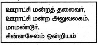 Samacheer Kalvi 5th Tamil Guide Chapter 2.4 பெயர்ச்சொல், வினைச்சொல் - 14
