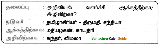 Samacheer Kalvi 5th Tamil Guide Chapter 4.4 மூவிடப்பெயர்கள் - 2