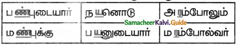 Samacheer Kalvi 5th Tamil Guide Chapter 5.1 திருக்குறள் - 2