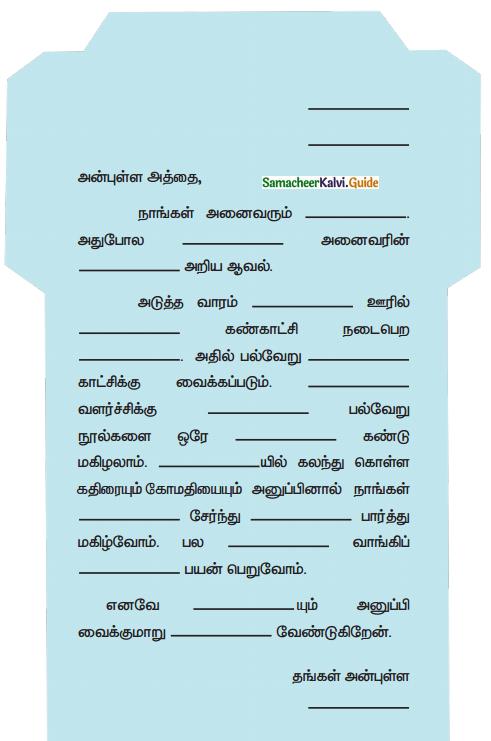 Samacheer Kalvi 4th Tamil Guide Chapter 23 கணினி உலகம் 5