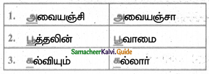 Samacheer Kalvi 4th Tamil Guide Chapter 25 நீதிநெறி விளக்கம் 2