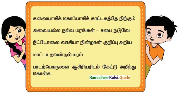 Samacheer Kalvi 4th Tamil Guide Chapter 25 நீதிநெறி விளக்கம் 7
