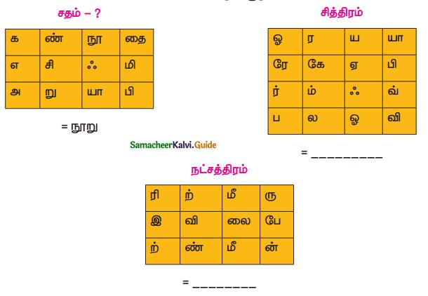 Samacheer Kalvi 4th Tamil Guide Chapter 27 அறிவுநிலா 9