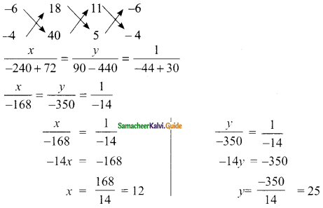 Samacheer Kalvi 9th Maths Guide Chapter 3 Algebra Additional Questions 3