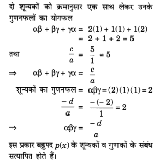 UP Board Solutions for Class 10 Maths Chapter 2 Polynomials img 28