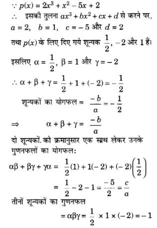 UP Board Solutions for Class 10 Maths Chapter 2 Polynomials img 34