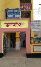 Nazrul Academy Bengali Literature Bengali Litterateurs