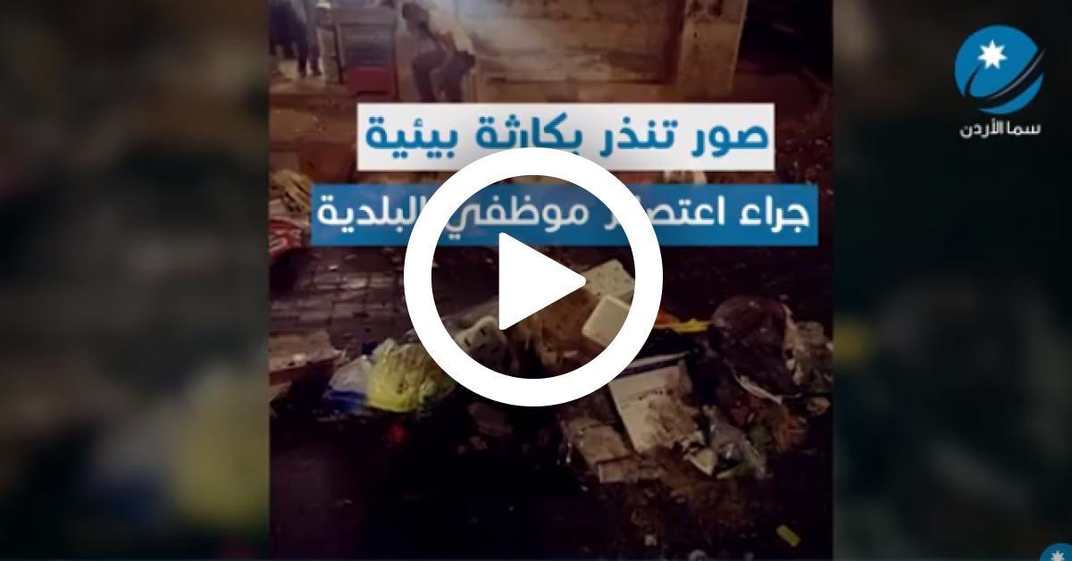 الإضراب قائم..والنفايات تتراكم..والمواطن يعاني(فيديو ...