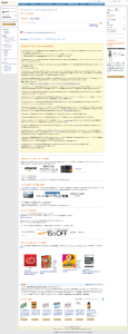 screencapture-affiliate-amazon-co-jp-gp-associates-network-main-html-1479964373804