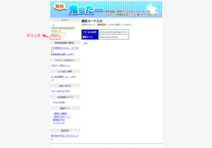 screencapture-onitw-net-usrregistauth-php-1481093933114